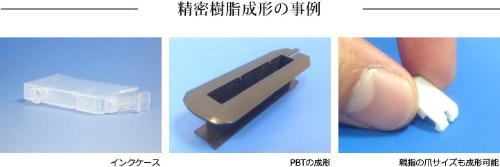 seimitu_jirei